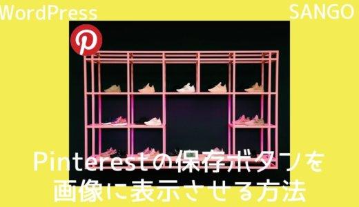 【WordPress SANGO】Pinterestの保存ボタンを画像に表示させる方法