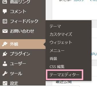 WordPress管理画面→外観→テーマエディター