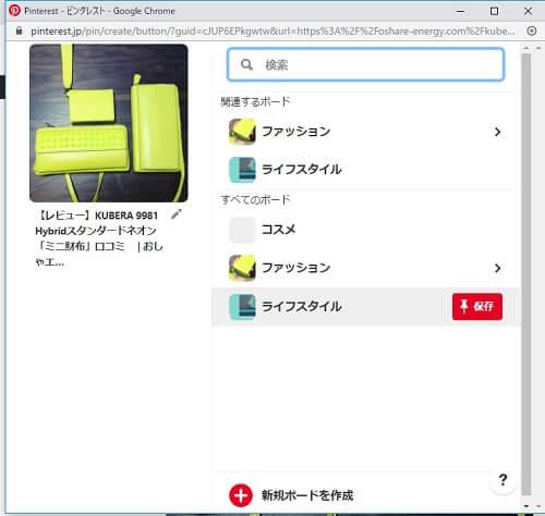 Pinterest保存ボタンを押したときの画面