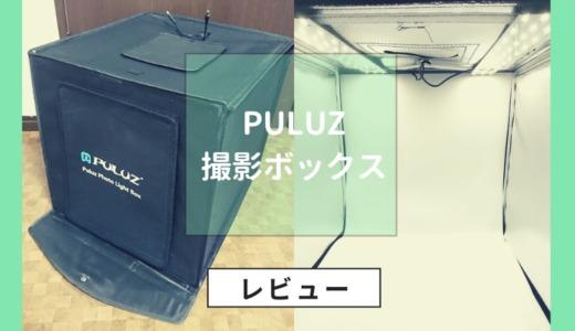 ブログやメルカリのブツ撮り写真におすすめ。撮影ボックス「PULUZ」レビュー!