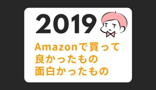 2019年Amazonで買って良かった&面白かったものを紹介するから見て!