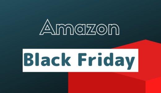 Amazonブラックフライデーおすすめ商品と事前準備で更にお得に購入する方法