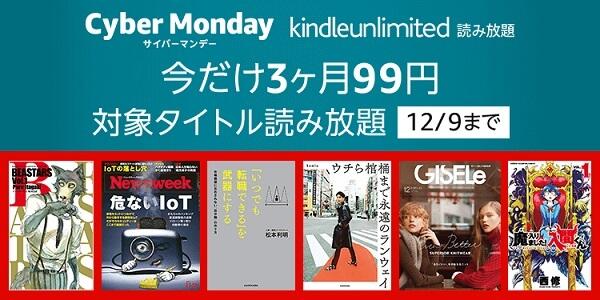 Amazonサイバーマンデー2019 KindleUnlimited3カ月99円