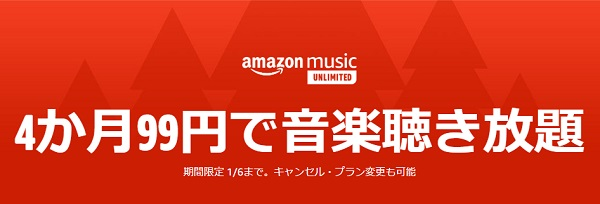 Amazon Music Unlimitedが4か月99円