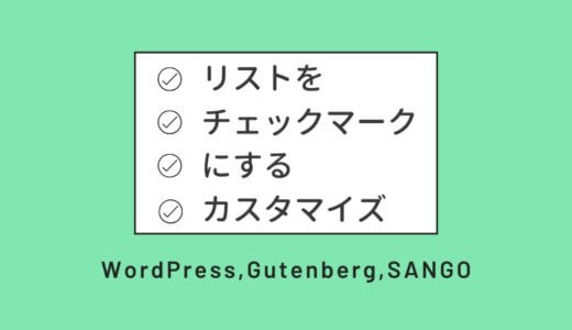 【Gutenberg】リストブロックをチェックマークにするカスタマイズ