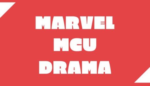 【2019年最新】マーベルMCUドラマ一覧。見る順番、アベンジャーズとの関連も解説