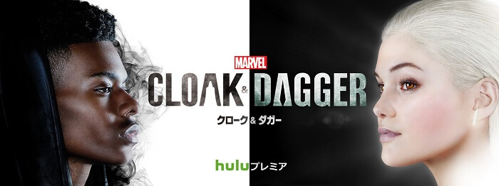 クローク&ダガー