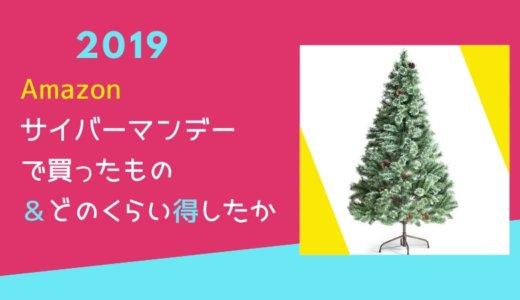 【2019年】Amazonサイバーマンデーで買ったもの。どのくらい得したか計算してみた。クリスマスツリーとオリジナルブランドが狙い目