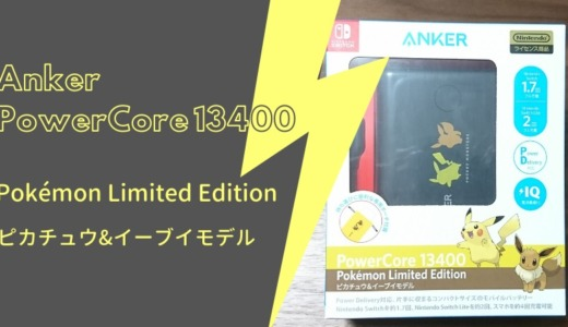 【Ankerポケモンモバイルバッテリーレビュー】PowerCore13400ピカチュウとイーブイがかわいい!