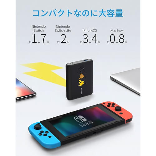 Anker PowerCore 13400 Pokémon Limited Editionの容量
