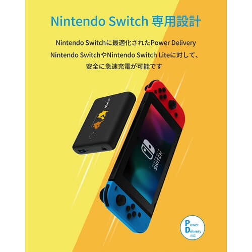 Anker PowerCore 13400 Pokémon Limited EditionはNintendo Switch専用設計