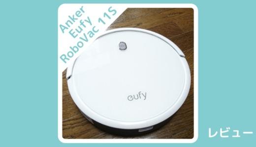 Ankerロボット掃除機Eufy RoboVac 11Sレビュー|ルンバの値段で2台買える安さ!コスパ良すぎw
