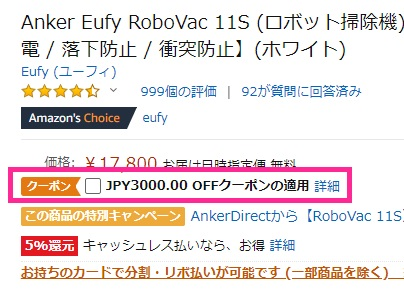 Anker Eufy RoboVac 11S Amazonでのクーポン