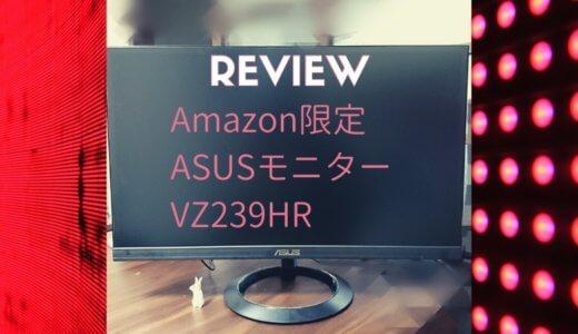 【レビュー】ASUSモニターVZ239HR(IPS、23インチ、Amazon限定)色再現性が高いコスパ最強モニターです。