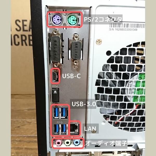 ドスパラミニタワーPC「Magnate XJ(マグネイト XJ)」背面コネクタ