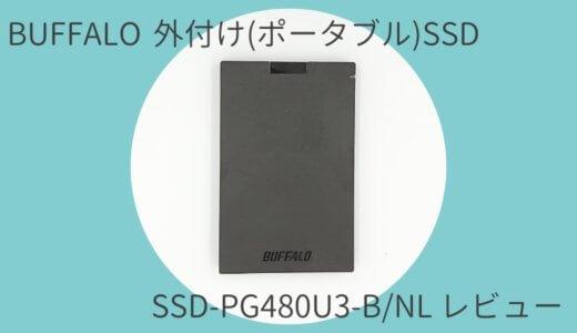 【レビュー】BUFFALO外付けSSD SSD-PG480U3-B/NL|480GB(デスクトップ常時接続でデータ保存におすすめ)