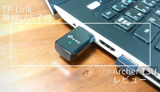 TP-Link無線LAN子機「Archer T3U」レビュー&設定方法|最新・高速Wi-Fi規格対応なのにコスパ最高