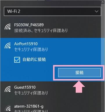 Archer T3UでWi-Fiに接続
