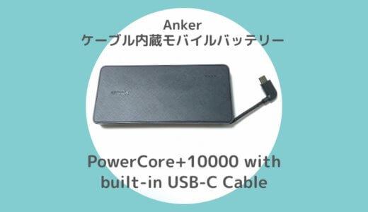 【レビュー】Ankerケーブル内蔵モバイルバッテリー「PowerCore+ 10000 with built-in USB-C Cable」スマホのデイリーユースならこれ!
