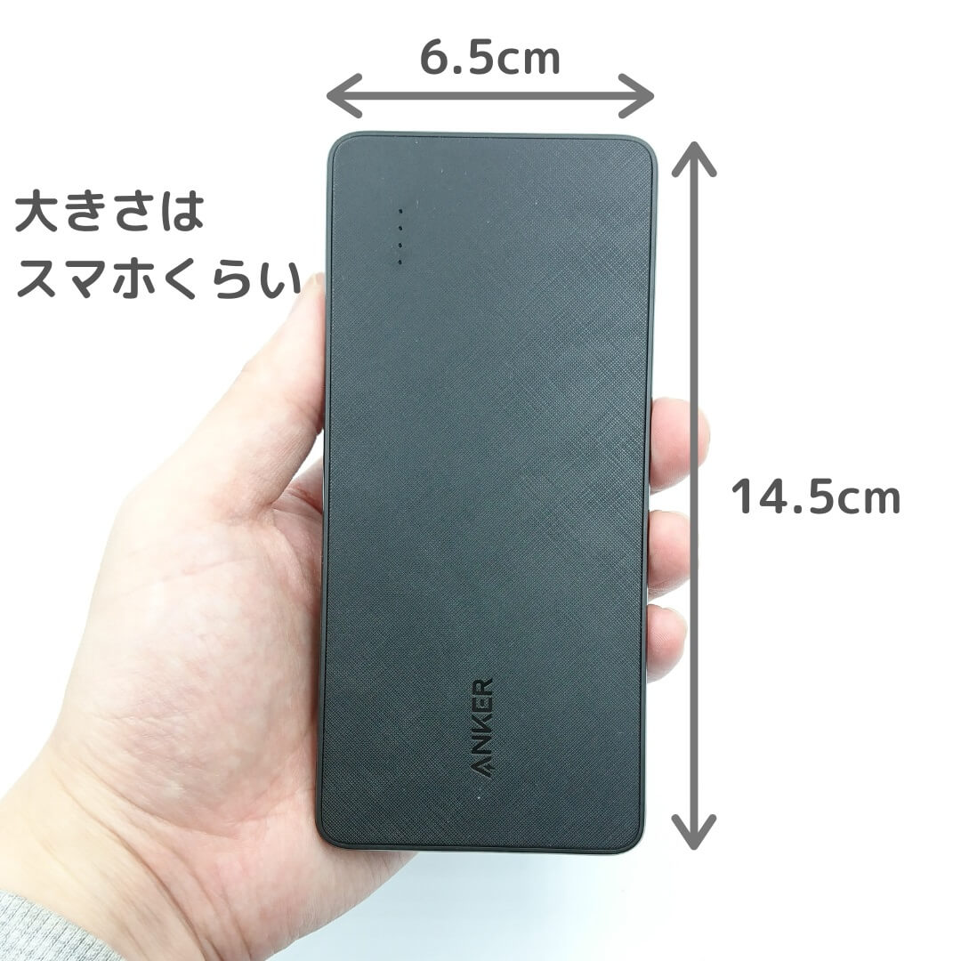 Anker PowerCore+ 10000 with built-in USB-C Cableの大きさ