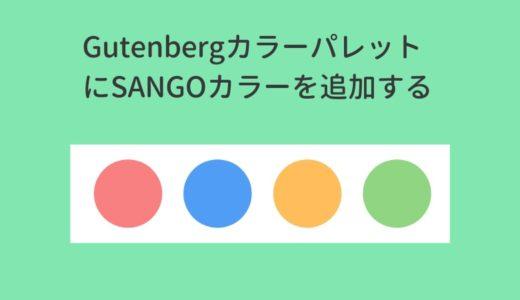 GutenbergのカラーパレットにSANGOカラーを追加するカスタマイズ