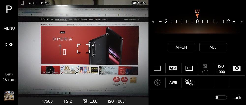 Photography Proの操作画面