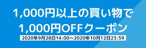 Amazonプライムデー2020 1000円OFFクーポン