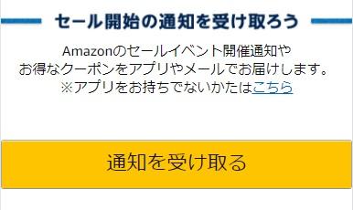 Amazonセールイベント通知設定