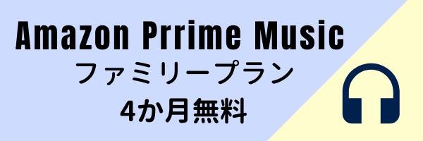 Amazon Prime Musicファミリープラン4か月無料
