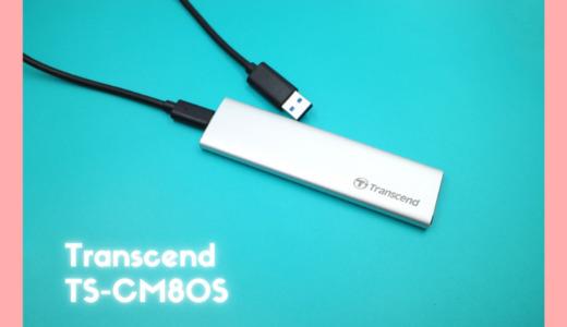 小型・高速の外付けSSDは、M.2 SSD外付けケースで自作がおすすめ【レビュー】Transcend TS-CM80Sを使ってみた。