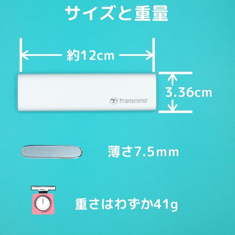 内蔵M.2 SSD外付けケースTranscend TS-CM80Sのサイズと重量
