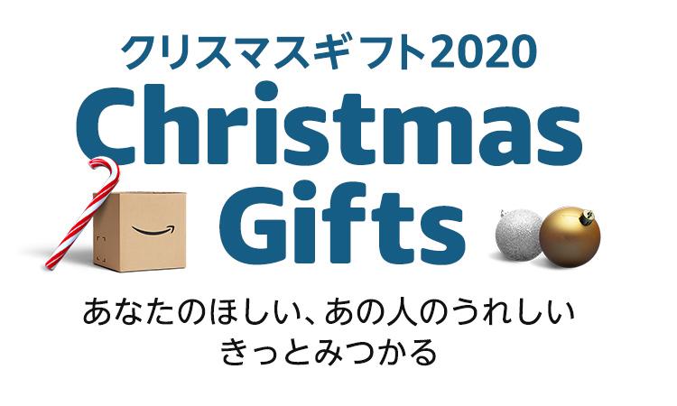 Amazonクリスマスギフト2020