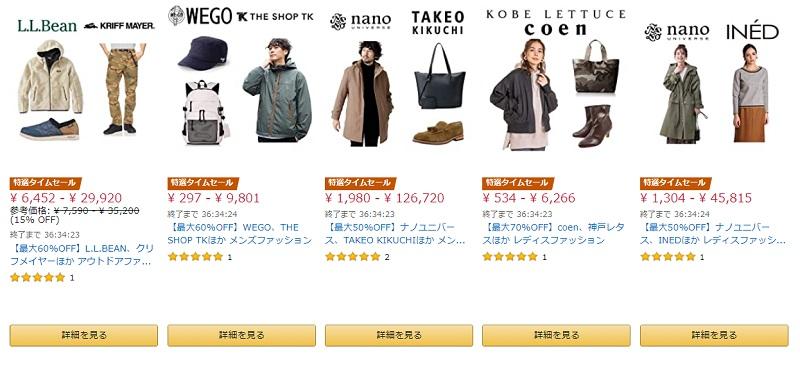 Amazon Fashion週末限定タイムセール