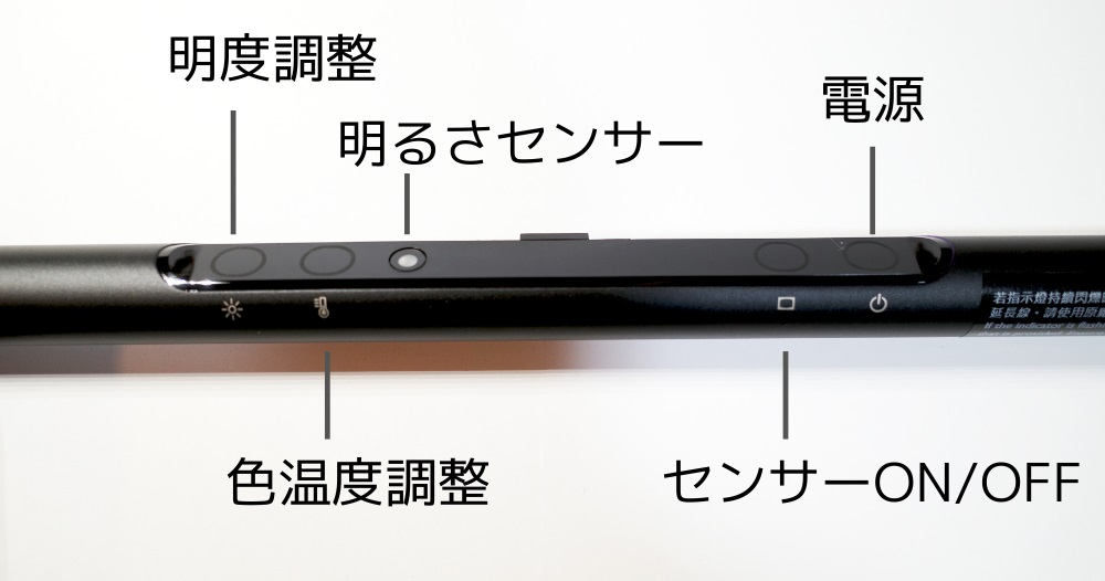 BenQ「WiT ScreenBar」各スイッチ