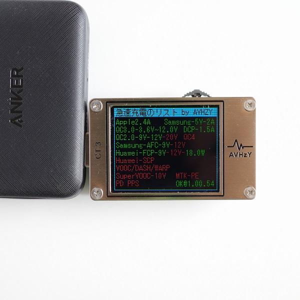 Anker PowerCore III 10000 Wireless USB-A急速充電リスト