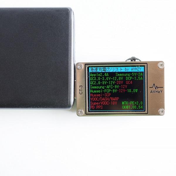 AUKEY PB-Y32 USB-Aの急速充電リスト
