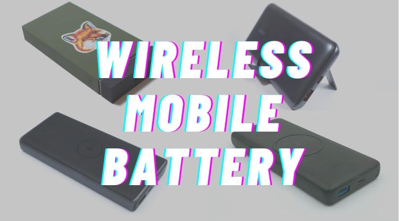 Qi対応ワイヤレスモバイルバッテリーおすすめ4選