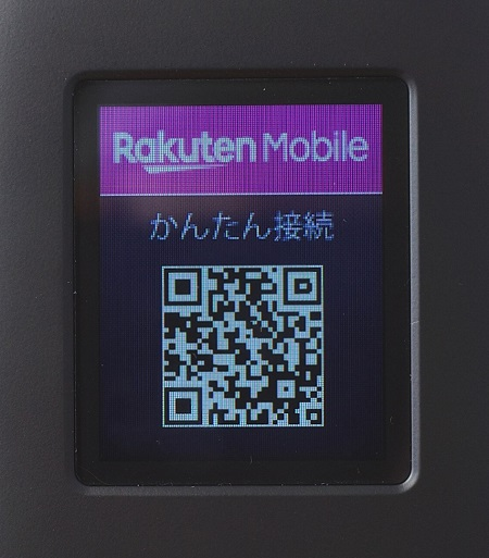 Rakuten WiFi Pocketかんたん接続QRコード画面