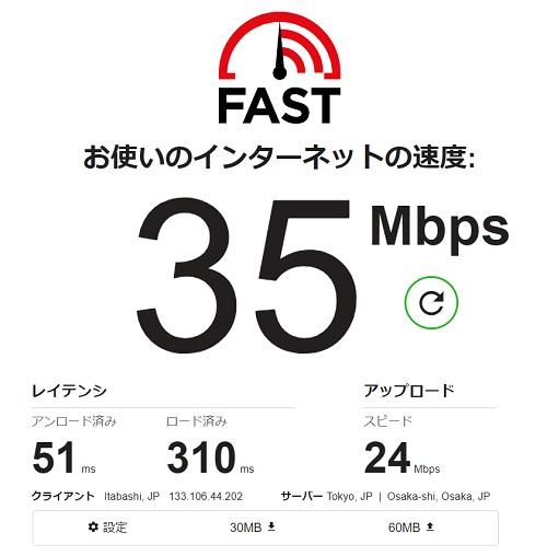 FS030WでRakuten回線の速度を計測(PC)