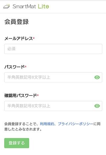スマートマットライト会員登録画面