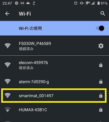 スマホWi-Fi設定でのスマートマットの表示