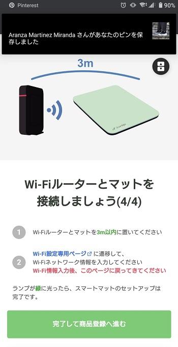 Wi-Fiルーターとスマートマットを接続