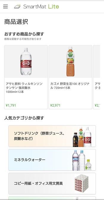 スマートマットライト商品選択画面