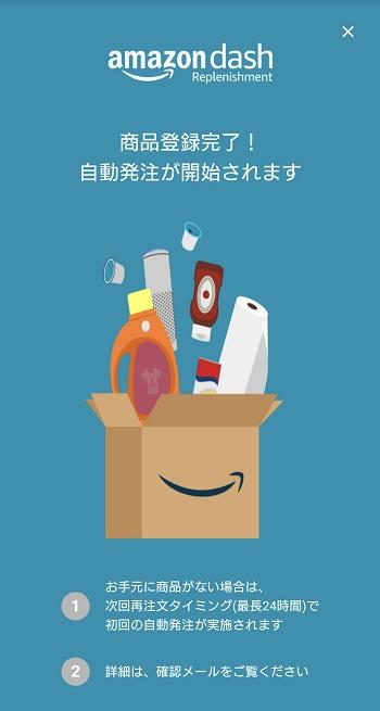 Amazon Dash Replenishment商品登録画面