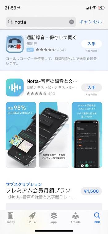 AppStore Nottaのページ