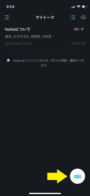 NottaでLangogo Miniの録音開始画面