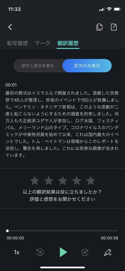 Notta翻訳履歴画面
