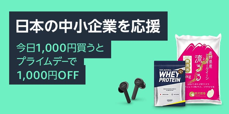 Amazonプライムデー日本の中小企業を応援