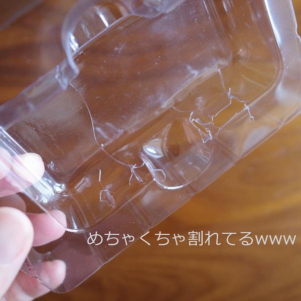 CIO-MB20W-10000-BKの割れたプラスチック