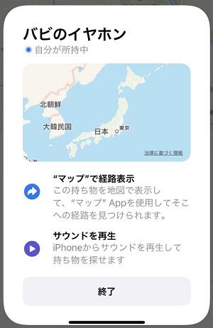探すアプリのデバイス登録完了画面